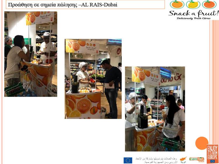 Snack-A-Fruit-3ο-32.jpg